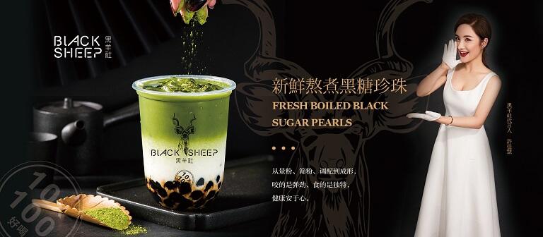 黑羊社奶茶加盟条件