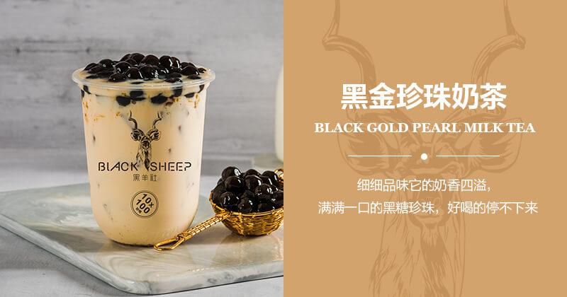 黑羊社奶茶加盟流程