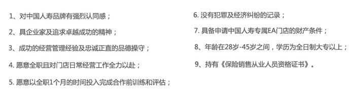 中国人寿EA店加盟条件