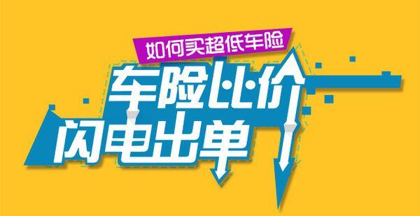 浙江惠运保车险超市加盟支持