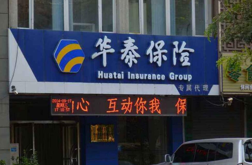 华泰保险加盟条件