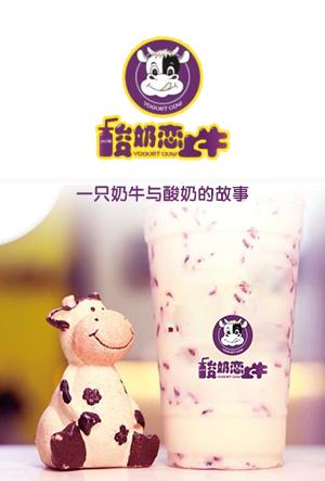 酸奶恋上牛