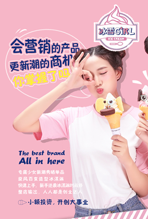 冰雪girl冰淇淋