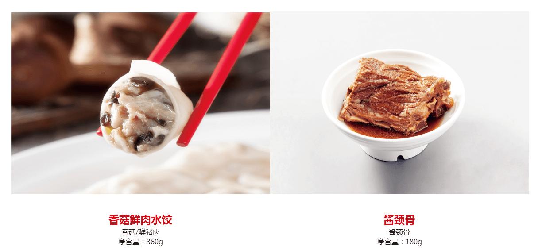 喜家德水饺加盟条件
