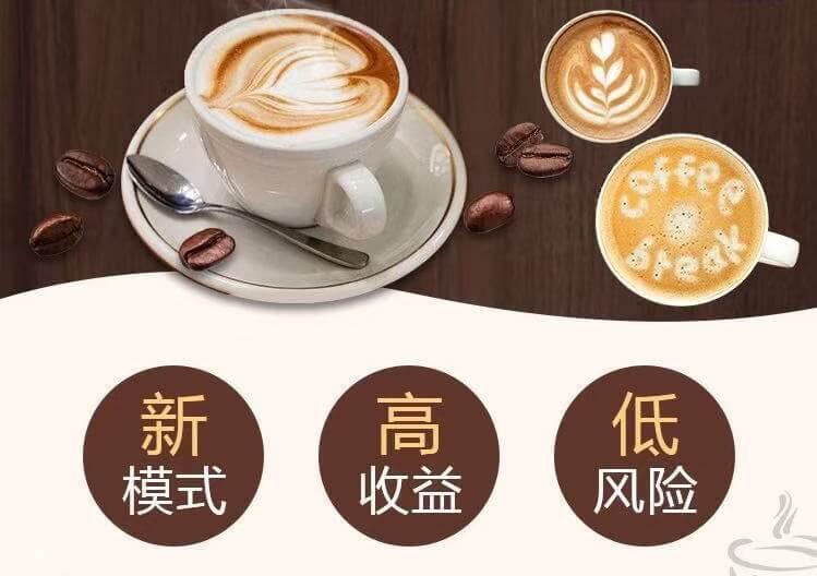 jay咖啡加盟