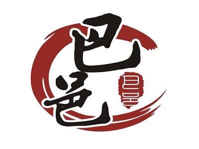 巴邑<a href=/listinfo-22-0.html target=_blank class=infotextkey>火锅</a>