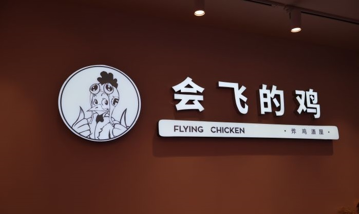 会飞的鸡Flyingchicken加盟