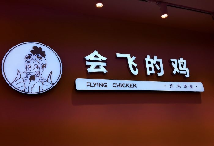 会飞的鸡Flyingchicken加盟条件