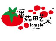 蕃茄田艺术品牌代理加盟 美术培训加盟店 艺术生可以考虑