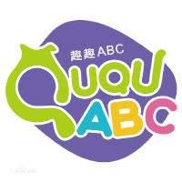 趣趣ABC少儿英语 朝阳产业招商加盟 二胎开发后 教育培训行业适合创业