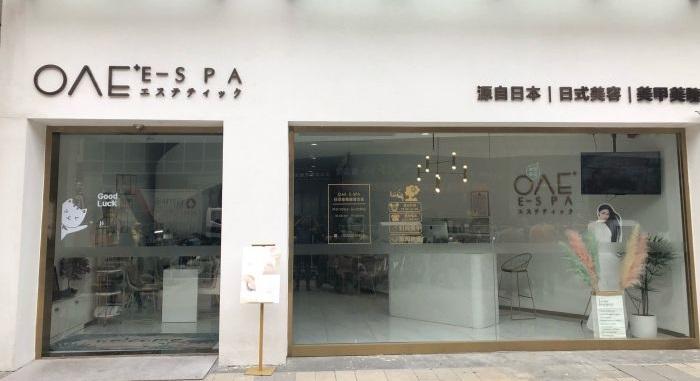 OAE日式皮肤管理加盟