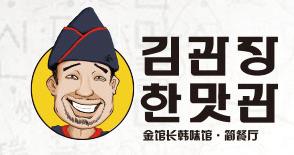 金馆长韩式简餐