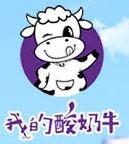 我的酸奶牛酸奶