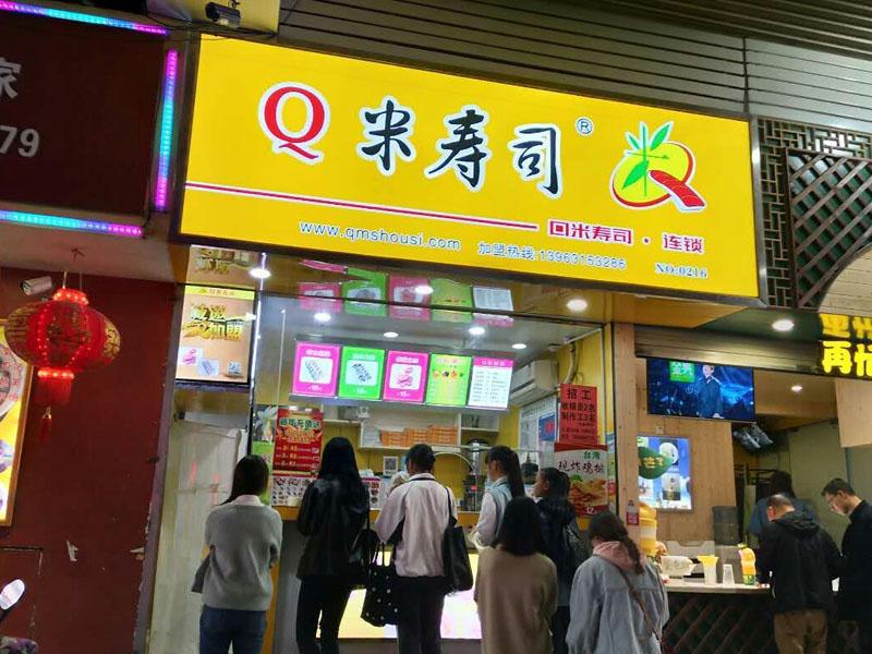 Q米寿司加盟