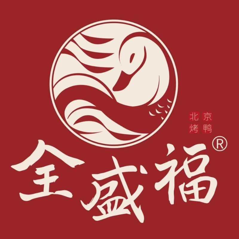 全盛福北京烤鸭