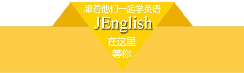 j样学英语加盟