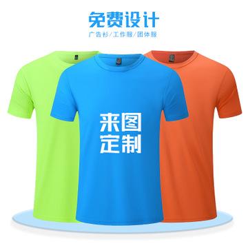 运动速干圆领短袖T恤定制广告衫团队服班服来图免费设计印字LOGO